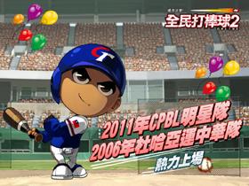 【全民打棒球】「11年CPBL明星隊」、「06年杜哈亞運中華隊潛力值」全新登場