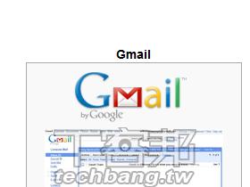 警告:中國駭客偷用了你的 Gmail 帳號