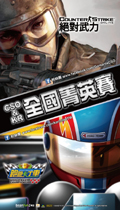 【CS Online】「CSOKR全國菁英賽」 熱血開戰