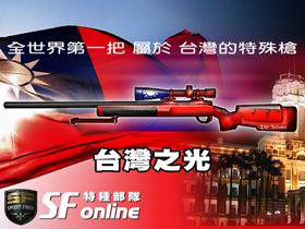 【S.F Online】光輝十月普天同慶!華義與玩家一同迎接百年國慶~