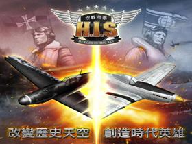 【HIS空戰英豪】全新改版 最新白金機體 強力登場!