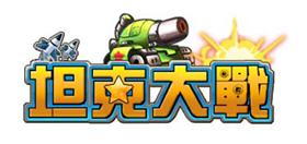 【坦克大戰】極品坦克現身!今(19)日起改版推出「超四代」 開放英雄模式