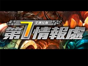 【魔獸世界】【暴雪日報】暴雪嘉年華 BlizzCon GOGOGO!