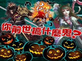 【凡仙伏魔傳】10月25日萬鬼派對開始!限時放送萬聖禮包!