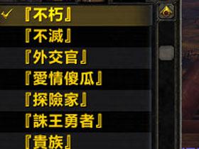 【魔獸世界】4.3測服:新增玩家稱號