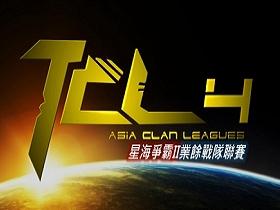 【星海爭霸Ⅱ】全新TCL4 - 亞洲業餘戰隊聯賽即將開始!