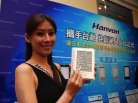 漢王電子書 帶著四大產品一起來