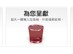 自製 Mac 懶人垃圾桶