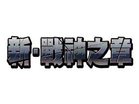 【CS Online】「新.戰神之章」 11月8日全新改版