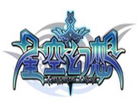 【星空幻想】水之女神改版資料再揭露 轉轉樂新裝上架搏手氣!