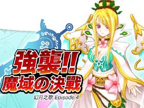【幻月之歌】「強襲!魔域的決戰」改版  新增魔域系統