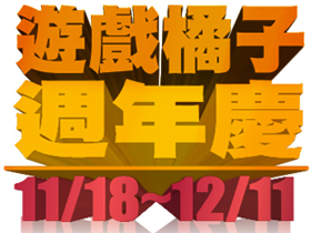 【遊戲產業情報】史上破天荒!百年最大的遊戲聯合週年慶,祭出最強優惠!