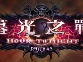 【魔獸世界】4.3暮光之戰:改版懶人包