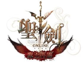 【聖劍】暗黑籠罩  勇闖神秘領域「魔王再臨」進化改版