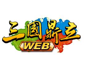 【三國鼎立web】WEB化風潮吹起!網龍再推自製戰棋回合策略網頁遊戲《三國鼎立WEB》12/21封測