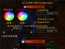 【魔獸世界】【UI私房學】出團UI利器DBM(Deadly Boss Mod),你準備好最新版本了嗎?