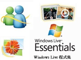 XP再見,Windows Live 程式集 2011 正式上線