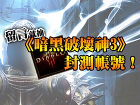 【暗黑破壞神III】【好康活動】留言抽《暗黑破壞神3》封測帳號!免申請,來留言就有機會拿到