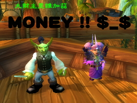 【魔獸世界】【透透聊天室】免種田!如何快速賺錢賺到10000G