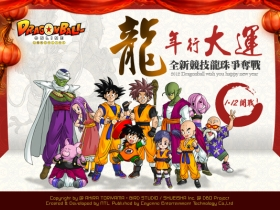 【七龍珠 Online】全新競技龍珠爭奪戰改版