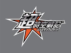 【超時空戰記】2月1日(三)上午10點正式公測