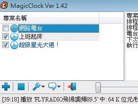 溫馨!MagicClock 讓你起床就聽網路電台