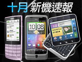 10月新機大賞:要 iPhone 還是要 Android?巨無霸手機現身