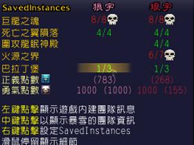 【魔獸世界】【UI私房學】幫你紀錄每隻角色進度-SavedInstances(角色進度表)