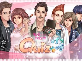 【掌機與手機遊戲】《粉愛粉愛你 - Quiz叮咚²》上市,藍正龍、周湯豪化身遊戲情人