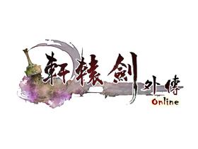 【軒轅劍外傳】女神天團「Dream Girls」三人首度古裝代言 23日起正式公測