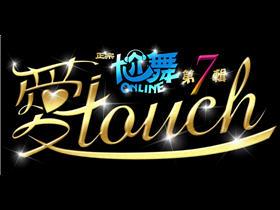 【尬舞】全新出「輯」 18日起改版「愛Touch」舞力全開
