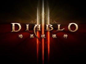 【暗黑破壞神III】創造角色、如何進遊戲與更換任務、戰旗設計與好友介面