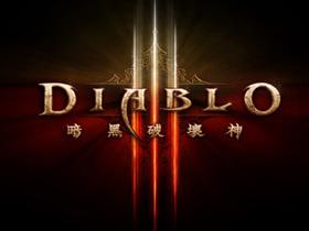 【暗黑破壞神III】官網新桌布:迪亞布羅之星海版