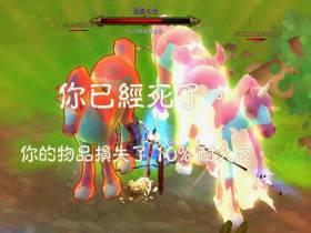 【暗黑破壞神III】歡樂谷不歡樂?效益不如乳牛關,彩虹小馬隱藏關卡魅力減半!
