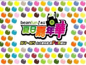 【遊戲產業情報】《beanfun!樂豆》夏日嘉年華活動網站正式開站