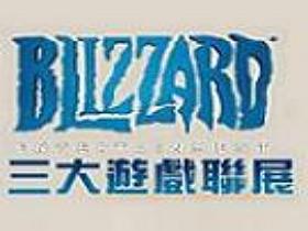【魔獸世界】Blizzard三大遊戲8/2~8/6台北應用展與玩家相見!