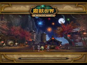 【魔獸世界】【5.0】情境模式:保護酒月節事件