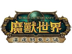 【魔獸世界】薩滿T14增強套裝