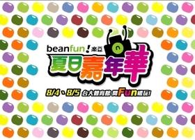 【遊戲產業情報】「《beanfun!樂豆》夏日嘉年華」8月4日登場!全新社群功能My beanfun!搶先看!
