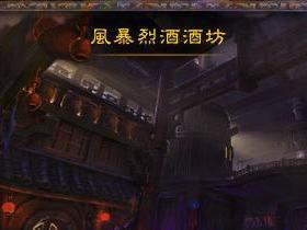 【魔獸世界】【5.0】新地下城拓荒攻略:風暴烈酒酒坊