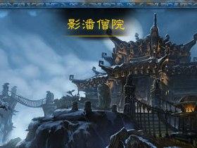 【魔獸世界】【5.0】新地下城拓荒攻略:影潘僧院