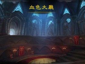 【魔獸世界】【5.0】新地下城拓荒攻略:血色大廳