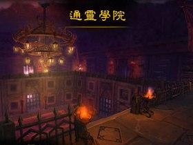 【魔獸世界】【5.0】新地下城拓荒攻略:通靈學院
