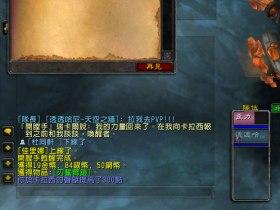 【魔獸世界】跨伺服器區域切換操作指南