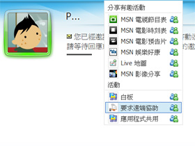 用 MSN 遠端遙控正妹的電腦