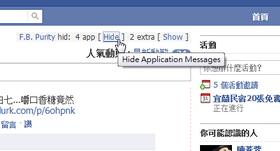 垃圾訊息OUT!還你乾淨的Facebook塗鴉牆