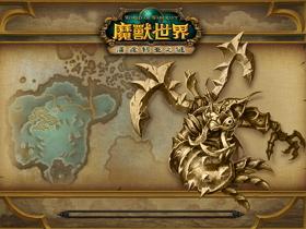 【魔獸世界】【5.1】襲擊贊斐斯,聯盟篇