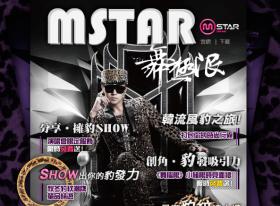 【Mstar】極限舞魅   亞洲舞王引發全場「豹」動 羅志祥再Show風「豹」  暢遊韓都時尚首爾