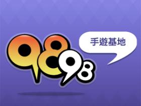【掌機與手機遊戲】9898手遊基地App  網羅各大手機遊戲攻略與資訊  輕鬆玩遊戲免煩惱