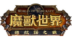 【魔獸世界】《魔獸世界:德拉諾之霸》官方FAQ